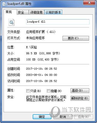 loadperf.dll下载