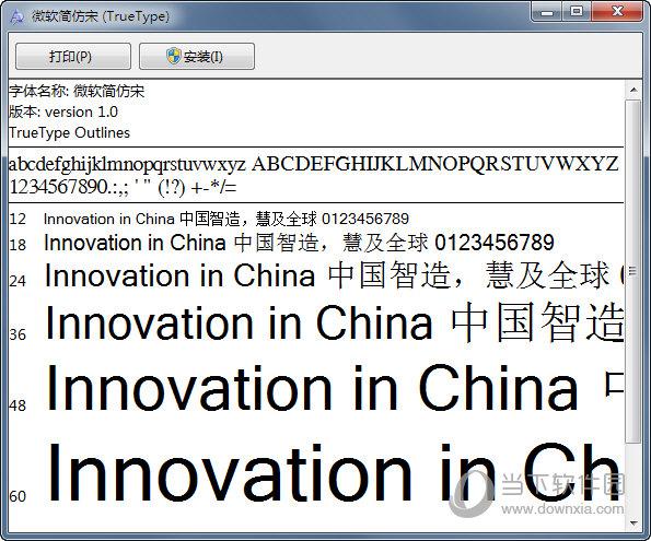 微软简仿宋字体