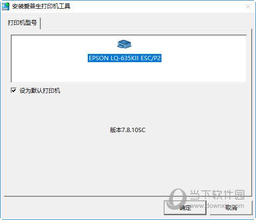 爱普生LQ-635KII打印机驱动