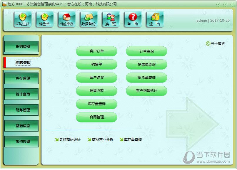 智方农资销售管理系统