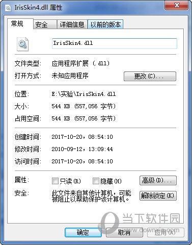 IrisSkin4.dll下载