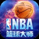 NBA篮球大师 V1.18.0 安卓版