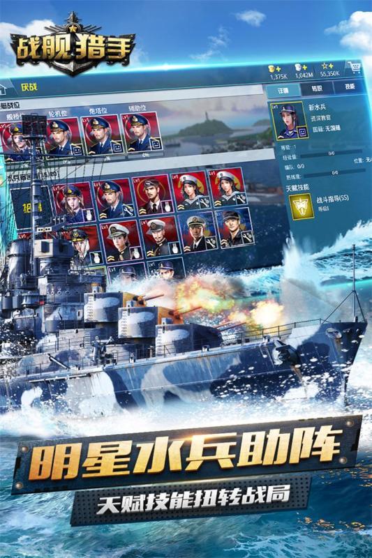 战舰猎手 V1.5.0 安卓版截图4