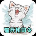 猫兵救司令 V2.0.0 安卓版