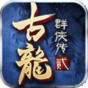 古龙群侠传2 V2.43 安卓版