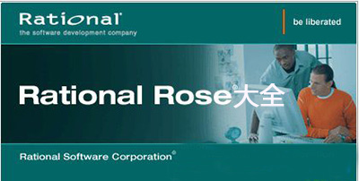 Rational Rose软件