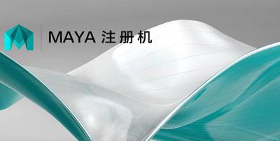 Autodesk Maya注册机