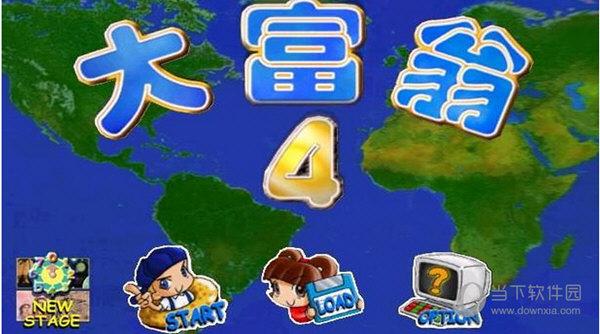 大富翁4破解版最新版