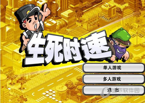金山打字游戏警察抓小偷