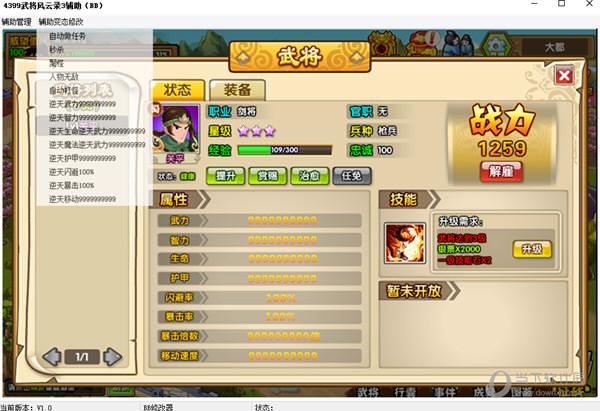 武将风云录3修改器最新版无毒
