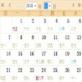 日历2018全年农历表图画 最新版