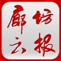 廊坊云报 V2.3 安卓版