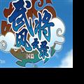 武将风云录无敌版 V1.0 免费最新版
