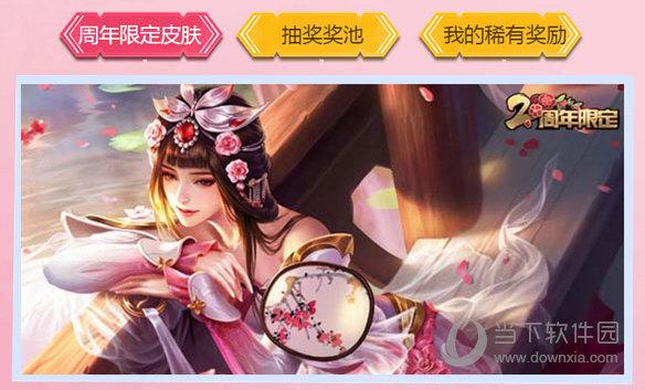 王者荣耀甄姬两周年限定皮肤图片