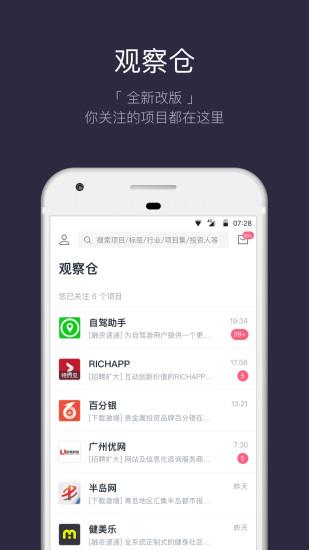 鲸准 V4.1.1 安卓版截图3
