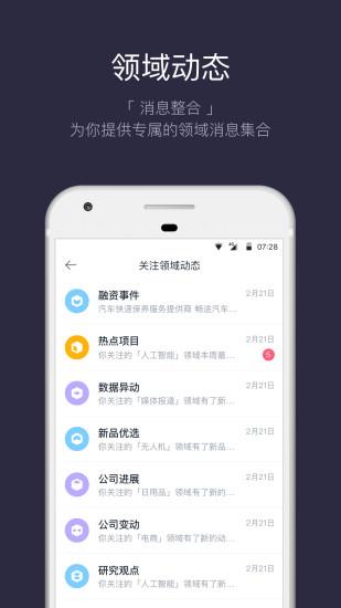鲸准 V4.1.1 安卓版截图4