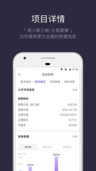 鲸准 V4.1.1 安卓版截图2