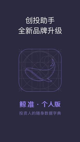 鲸准 V4.1.1 安卓版截图1