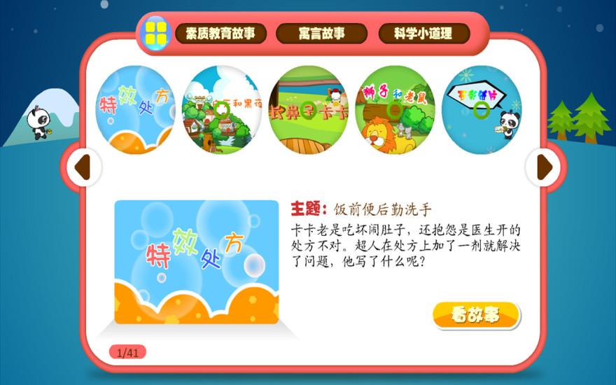 熊猫识字 V1.3.6 安卓版截图3