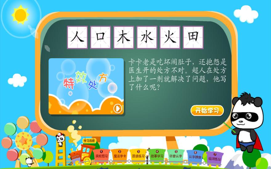 熊猫识字 V1.3.6 安卓版截图2