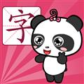 熊猫识字 V1.3.6 安卓版