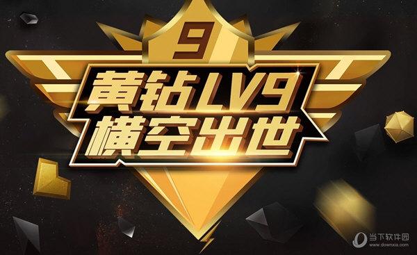 QQ空间VIP黄钻LV9