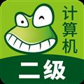 华研等考 V4.9.4 安卓版