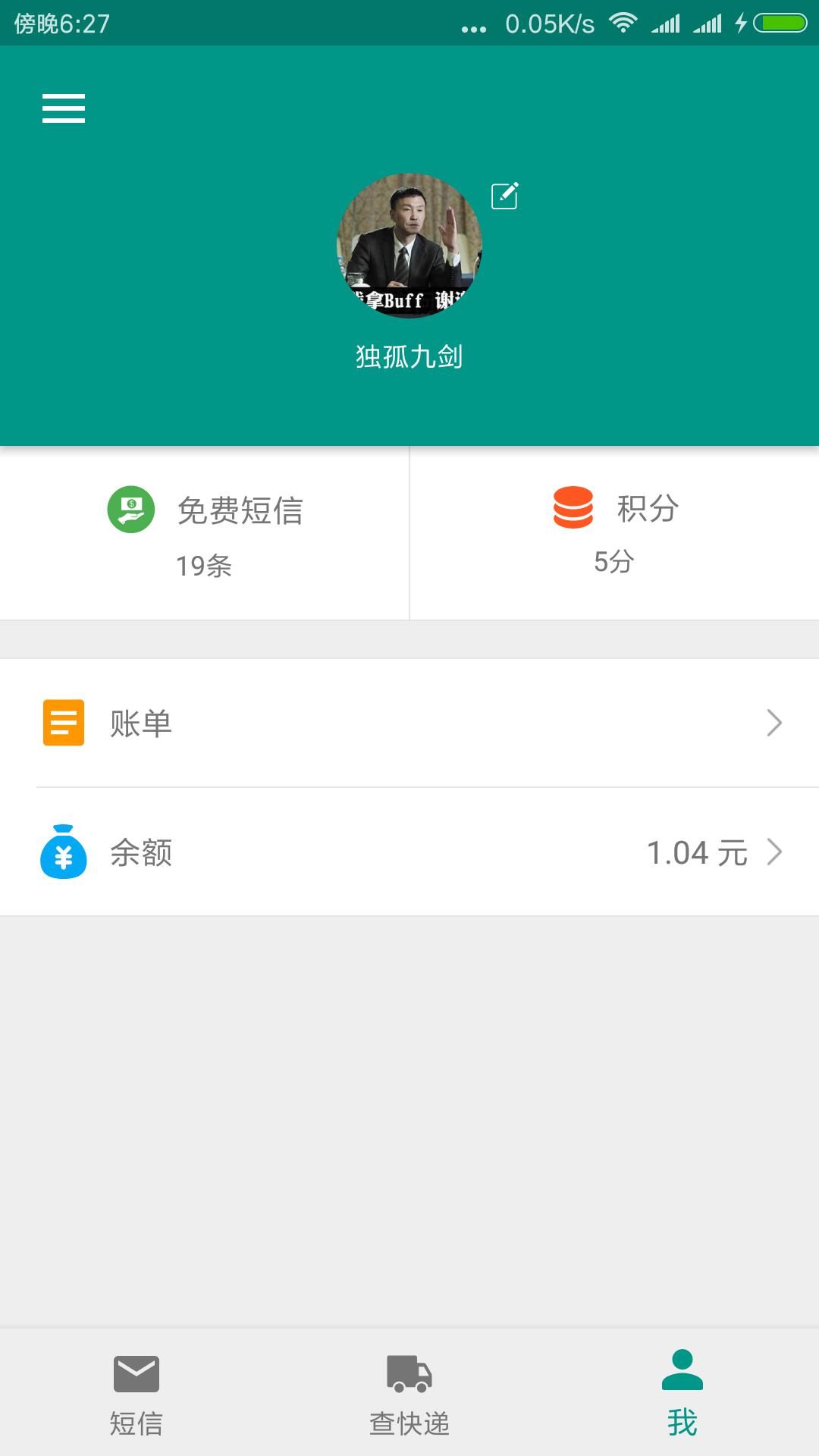 快递来也 V1.5.1 安卓版截图3