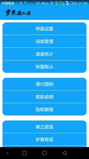 岁寒输入法 V3.6.9.4 安卓版截图4