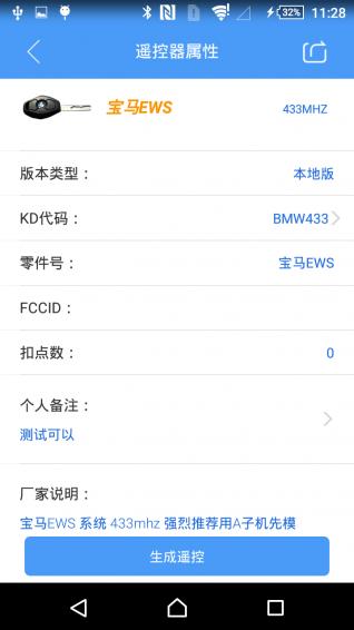 掌上KD V5.0.5 安卓版截图2