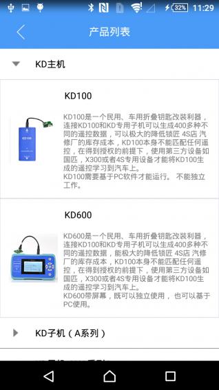 掌上KD V5.0.5 安卓版截图4