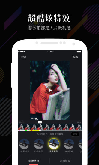 随手拍 V4.5.1 安卓版截图5