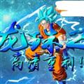 龙珠Z V2.0 正式版