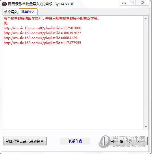 网易云歌单批量导入QQ音乐
