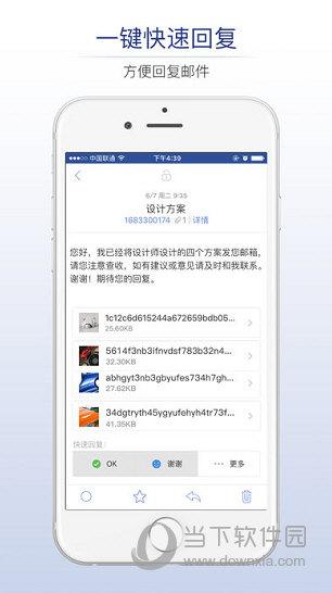 商务密邮iOS版