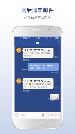 商务密邮 V4.0.9 安卓版截图1