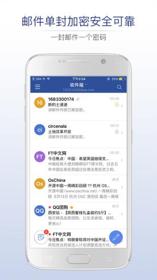 商务密邮 V4.0.9 安卓版截图2