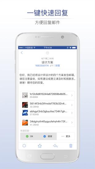 商务密邮 V4.0.9 安卓版截图4