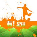 足球盘 V1.1.1 苹果版