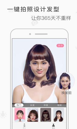 发型屋 V7.0.0 安卓版截图1
