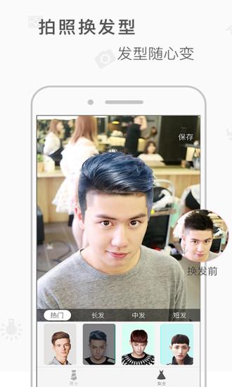 发型屋 V7.0.0 安卓版截图2