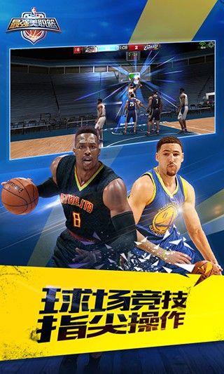 最强NBA手游 V1.2.122 破解版截图4