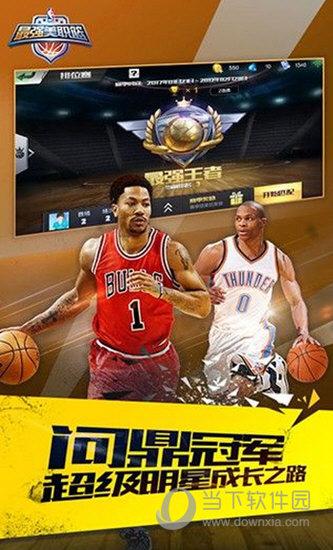 最强NBA无限钻石版