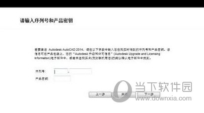 AutoCAD2014序列号