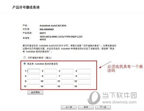 AutoCAD2014序列号选项