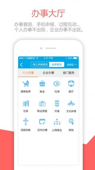宝安通 V3.4.4 安卓版截图2