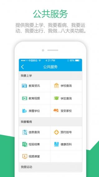 宝安通 V3.4.4 安卓版截图3