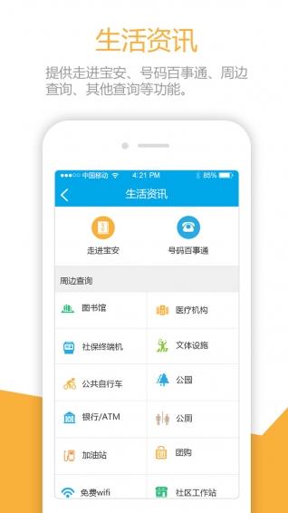 宝安通 V3.4.4 安卓版截图4