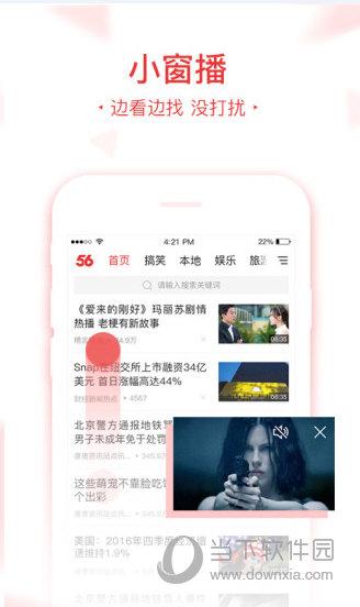 56视频苹果版