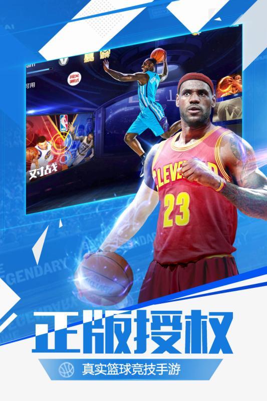 最强NBA V1.15.261 安卓版截图2